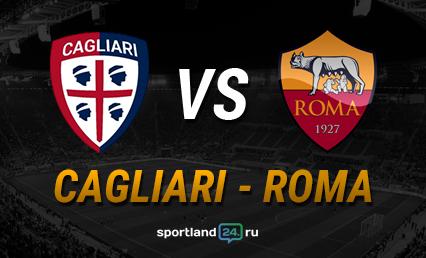 «Рома» прошляпила победу вматче с«Кальяри»